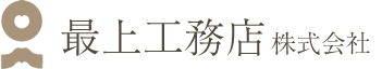 神奈川県で注文住宅、キッチンリフォーム、ユニットバス、オール電化、住宅営繕、リフォームなら最上工務店にお任せください。